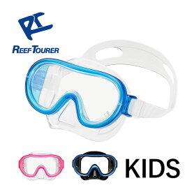 スノーケリング用マスク REEF TOURER マスク RM12QJ【4才〜9才の子供向け】 リーフツアラー