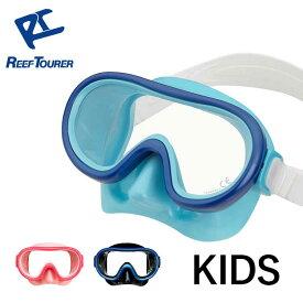 スノーケリング用マスク REEF TOURER マスク RM12JZ【4才〜9才の子供向け】 リーフツアラー