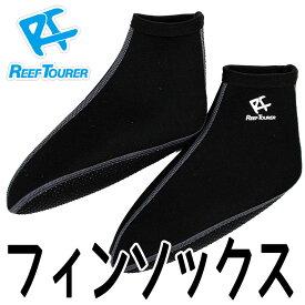 REEF TOURER/リーフツアラー RA5005 フィン ソックス[31403009]