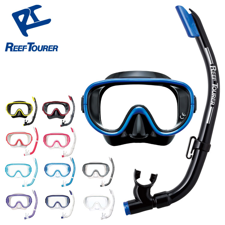 REEF TOURER RC0103 スノーケリング 2点 セット【男女兼用10歳〜大人向き】 リーフツアラー