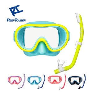 シュノーケル セット 2点 マスク&シュノーケル シュノーケリング セット 2点 REEF TOURER RC9203 リーフツアラー