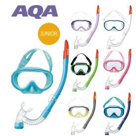 シュノーケリングセット AQA アコライト&ビキシーVライト3 2点セット マスク スノーケル 子ども用