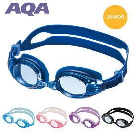 スイミングゴーグル AQA ウォーターランナーキッズ 3 KM-1620 水中メガネ
