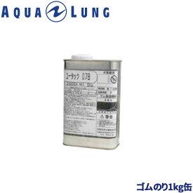 AQUALUNG アクアラング ゴムのり1kg缶 778704