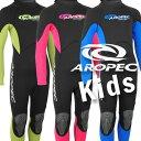 ウェットスーツ キッズ ウェットスーツ フルスーツ ウエットスーツ AROPEC ウェットスーツ 子ども 用