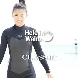ウェットスーツ 3mm レディース ウエットスーツ HeleiWaho ヘレイワホ CLASSIC クラシック フルスーツ