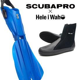 スキューバプロ ダイビング フィン スキューバダイビング 軽器材 2点セット ブーツ 付 Sプロ SCUBAPRO SPRO【NOVA-Hboot】 軽器材セット シーウイング ノバ
