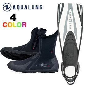 ダイビング フィン 足ヒレ スキューバダイビング 軽器材 セット ブーツ 2点セット AQUALUNG アクアラング 【Stratos-ergoBK】