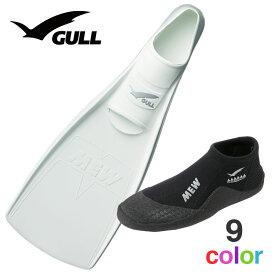 GULL ガル ミューフィン セット ダイビング フィン スキューバダイビング 軽器材 2点セット ブーツ 付 軽器材セット 【mew-slimfit】 ミュー フルフット