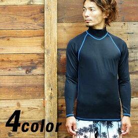 ラッシュガード メンズ AROPEC/アロペック ひと味違う6色着楽なラッシュガード長袖・メンズ