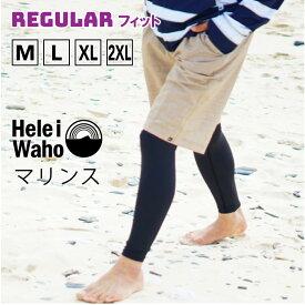 ラッシュガード レギンス メンズ HeleiWaho ヘレイワホ UPF50+ で UVカット サーフパンツ 大きいサイズ 対応 サーフィン や ウェットスーツ の インナー