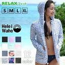 ラッシュガード レディース HeleiWaho ヘレイワホ ラッシュパーカー 長袖 UPF50+ UVカット 大きいサイズ 体型カバー