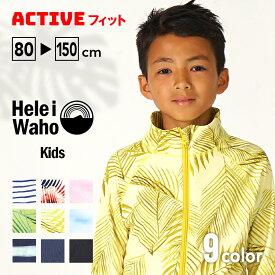 ラッシュガード キッズ HeleiWaho ヘレイワホ ジップアップ 長袖 フードなし UPF50+ で UVカット 80 ・ 90 ・ 100 ・ 110 ・ 120 ・ 130 ・ 140 ・ 150 cm対応