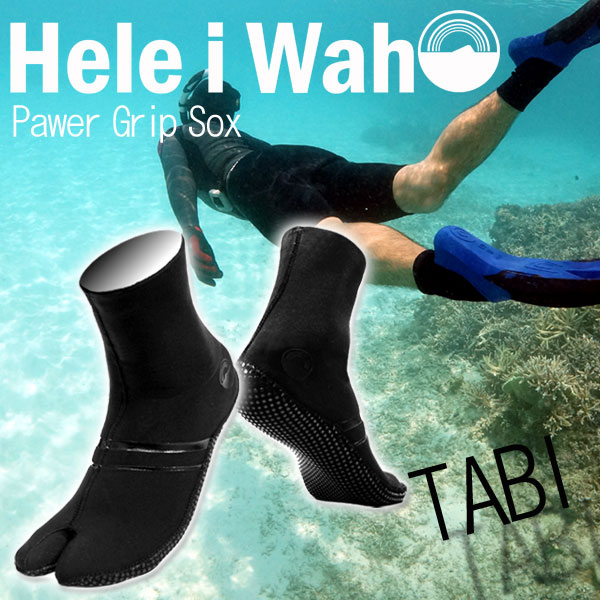 フィンソックス マリンソックス シュノーケリングソックス 素足のような履き心地の ウエットスーツ 素材の ソックス HeleiWaho ヘレイワホ 3mm TABIソックス ロングタイプ シュノーケリング ダイビング ボディーボード | シュノーケル スノーケリング ウエットソックス