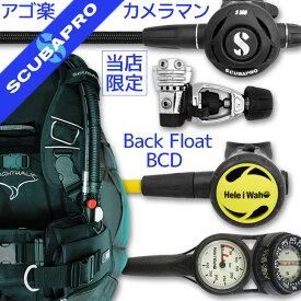 ダイビング 重器材 セット BCD レギュレーター オクトパス ゲージ 重器材セット 4点 【Knight-s560Flx-Hoct-Hmfx2】
