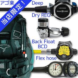 ダイビング 重器材 セット BCD レギュレーター オクトパス ゲージ 重器材セット 4点 【Knight-Legend-micronOCT-Hmfx2】
