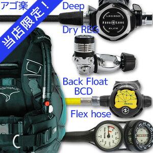 ダイビング 重器材 セット BCD レギュレーター オクトパス ゲージ 重器材セット 4点 【Knight-LegendLX-micronOCT-Hmfx2】
