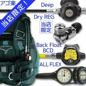 ダイビング 重器材 セット BCD レギュレーター オクトパス ゲージ 重器材セット 4点【KnightFlx-GlaciaFlx-micronOCT-Hmfx2】