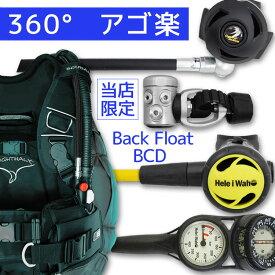 ダイビング 重器材 セット BCD レギュレーター オクトパス ゲージ 重器材セット 4点 【Knight-rs3000-Hoct-Hmfx2】