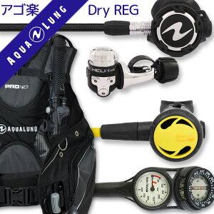 ダイビング 重器材 セット BCD レギュレーター オクトパス ゲージ 重器材セット 4点【HD-coreFlx-Hoct2-Hmfx2】