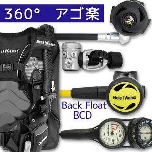 ダイビング 重器材 セット BCD レギュレーター オクトパス ゲージ 重器材セット 4点 【DMSN-rs3000-Hoct-Hmfx2】