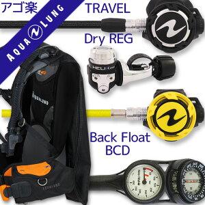 ダイビング 重器材 セット BCD レギュレーター オクトパス ゲージ 重器材セット 4点 【Zuma-coreFlx-coreOCTflx-Hmfx2】
