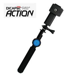 自撮り棒 セルカ棒 防水セルフィースティック dicapac/ディカパック DADP-1S[704291300000]