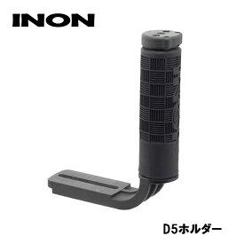 INON/イノン D5ホルダー