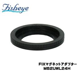FISHEYE/フィッシュアイ FIX マグネットアダプターM52UWL24H (ポート/レンズホルダー側)【21089】