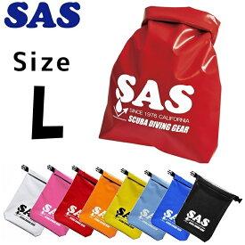 SAS ウォータープルーフバッグ2 Lサイズ【70028】