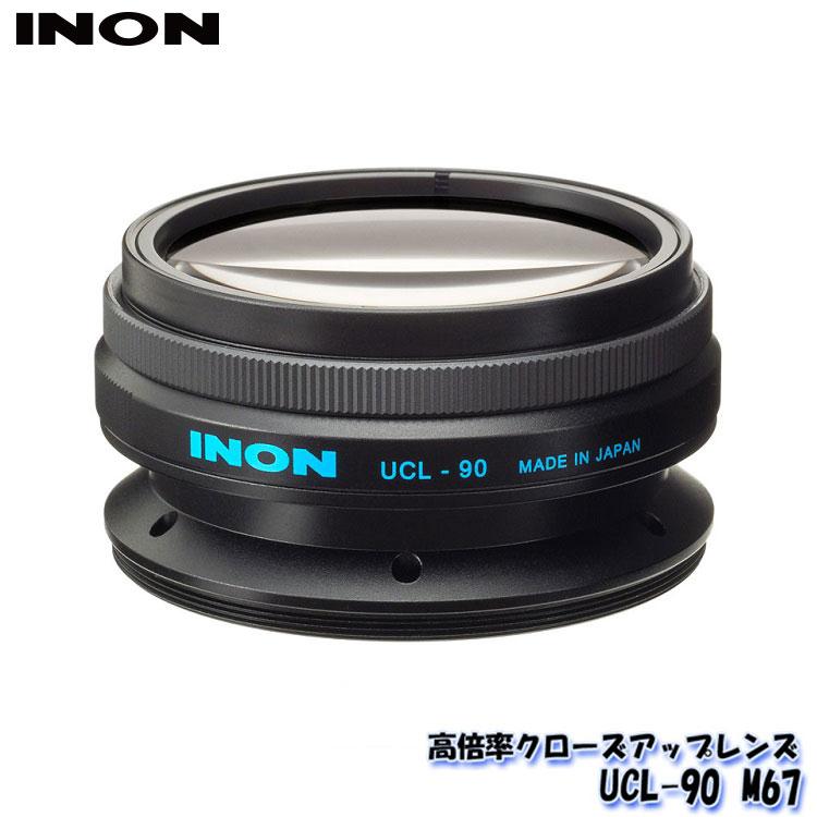 INON/イノン UCL-90 M67
