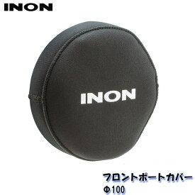 INON/イノン フロントポートカバー 100