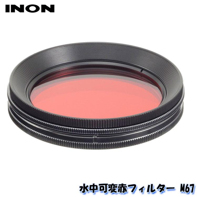 INON/イノン 水中可変赤フィルター M67