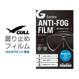ダイビングマスク用曇り止め GULL/ガル マンティスLV用曇り止めフィルム ダイビングマスク くもり止め