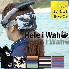マスクストラップカバー Hele i Waho/ヘレイワホマスクストラップカバー ダイビングやシュノーケリング・スキンダイビングでのマスクをもっと快適に♪[81085003]