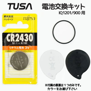 TUSA IQ-1201/900用 電池(バッテリー)交換キット