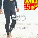 ウェットスーツ メンズ パンツ ウエットスーツ HeleiWaho ヘレイワホ CLASSIC クラシック 1.5mm ロングパンツ ウェッ…