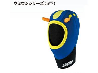 ZERO(ゼロ)3.5mm フード アオウミウシ(S型)■3.5WJ-PS/PS ★可愛いウミウシシリーズ ♪