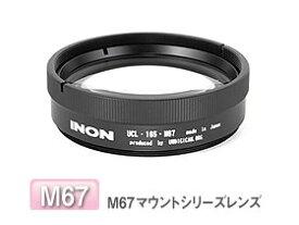 INON(イノン)クローズアップレンズ M67マウントシリーズレンズ(UCL-165M67)