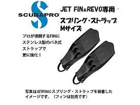 SCUBAPRO JET FIN SPRING STRAP (スキューバプロ ジェットフィン スプリングストラップ )XLサイズ ※こちらはストラップのみです