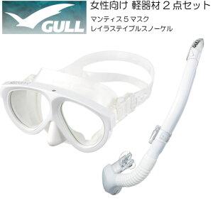 GULL 軽器材2点セット☆【マンティス5・レイラステイブル】レディース向け人気モデルのセット!!マスク スノーケル