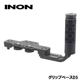 INON(イノン)グリップベース D5