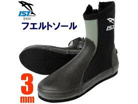IST ダイビング フェルトソール ブーツ 3mm ハイカット フェルト ソールブーツ B400