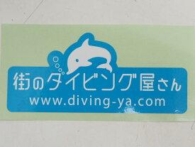 新品 街のダイビング屋さん ステッカー (小) W12xH5.5cm [RY33570]