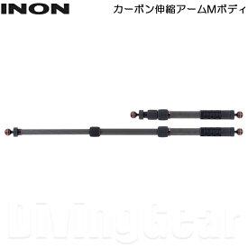 INON(イノン) カーボン伸縮アームMボディ