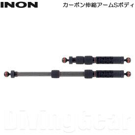 INON(イノン) カーボン伸縮アームSボディ