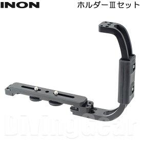 INON(イノン) ホルダー3セット