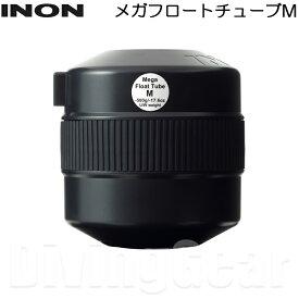 INON(イノン) メガフロートチューブM