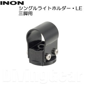 INON(イノン) シングルライトホルダー・LE 3脚用