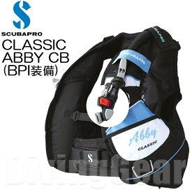 SCUBAPRO(スキューバプロ) CLASSIC ABBY CB クラシックアビーCBス BCジャケット (ブルー) [BPI(バランスパワーインフレーター装備モデル)]